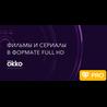 ?? Подписка Okko OPTIMUM до 10/09.2020 (Окко Оптимум)
