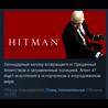 Hitman Absolution STEAM KEY СТИМ КЛЮЧ ЛИЦЕНЗИЯ