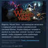 Magicka Wizard Wars Exclusive Staff and Blade E3 2015