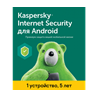 KASPERSKY INTERNET SECURITY ANDROID 1устр. 5лет