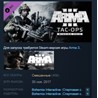 Arma 3 Tac-Ops Mission Pack ?? STEAM KEY REGION FREE