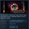 Resident Evil Revelations 2:Episode One: Penal Colony