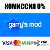 Garry´s Mod (Steam | RU) - ?? КАРТЫ 0%