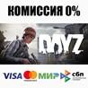 DayZ + Выбор Издания (Steam | RU)