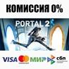 Portal 2 (Steam | RU) - ?? КАРТЫ 0%