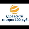 Здравсити ? промокод на скидку 100 рублей Zdravcity.ru