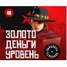 Red Dead Online - ??Золотые Слитки и Доллары??