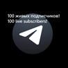 100 подписчиков на ваш ТЕЛЕГРАМ канал