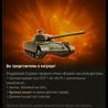 ?? Тариф Игровой Т-44-100 (Р) + Премиум аккаунт ??
