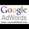 Аккаунт Adwords с активным купоном 500/3000 руб. Россия