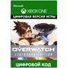 Overwatch Legendary Edition XBOX ONE ключ