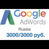 Купон Google AdWords (Адвордс) 3000/3000 руб Россия