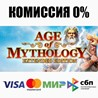 Age of Mythology EX + Выбор Издания (Steam | RU)
