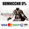Assassin´s Creed II: Deluxe Edition (Steam | RU) ??0%