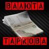 ?????? Рубли EFT/ВЫГОДНЫЕ цены/БЫСТРАЯ доставка ??????