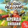 Scrap Mechanic (Аренда аккаунта Steam)