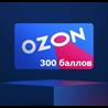 ОЗОН ру 300 баллов на новый аккаунт OZON.RU ОЗОН скидка