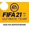 Fifa 21 Ultimate Team FUT набор редких игров PS4 PS5 RU