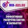 Пополнение рекламного баланса на Mix-Ads.Ru