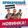Grand Theft Auto V??GTA Online??STEAM??МЕГА ПРОКАЧКА
