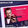 Готовая подписка на месяц к кинотеатру ivi (до 05.06)