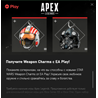 Apex Legends WEAPON CHARMS Xbox