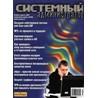 3 номера журнала Системный Администратор за 1-2-3 месяц 2007 года
