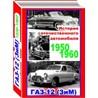 Информционное издание формата PDF об автомобиле Газ-12 с чертежами и габаритными размерами.