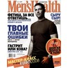 Men´sHealth июль 2008 Казахстан