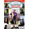 Как правильно ловить рыбу спинингом