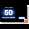 Теле2 50 руб
