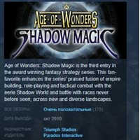 Age of Wonders Shadow Magic STEAM KEY СТИМ КЛЮЧ ЛИЦЕНЗ