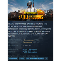 PLAYERUNKNOWNS BATTLEGROUNDS  [Steam\GLOBAL\Key]