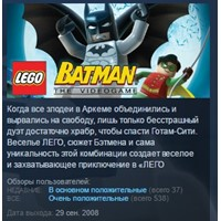 LEGO Batman Videogame STEAM KEY СТИМ КЛЮЧ ЛИЦЕНЗИЯ💎
