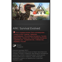 ARK: Survival Evolved ( Ru / СНГ Steam Gift )
