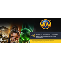 World of Warcraft 60 days + WoW classic RU CIS