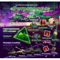 Twitch Prime World of Tanks Звёздная ночь/Starry Night