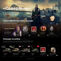 Twitch Prime World of Tanks / Майк / Warframe (25 дней)