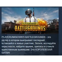 PLAYERUNKNOWNS BATTLEGROUNDS STEAM KEY ЛИЦЕНЗИЯ 💎