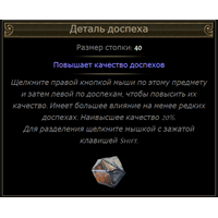 Path of Exile - Part of armor (Standart)