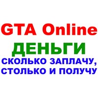Grand Theft Auto V (GTA ONLINE ДЕНЬГИ) ПК ✅