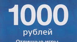 PSN 1000 рублей PlayStation Network (RUS) - СКАН+СКИДКИ