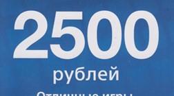PSN 2500 рублей PlayStation Network (RUS) - СКАН+СКИДКИ
