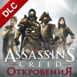 Assassin´s Creed Revelations DLC 2 + ПОДАРОК