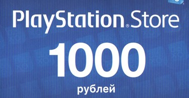 Купить лицензионный ключ PlayStation Network (PSN) - 1000 рублей (RUS) на SteamNinja.ru
