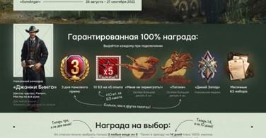 Купить аккаунт Prime Gaming WoT: Package Queen Maeve на SteamNinja.ru