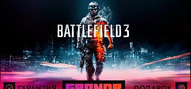 Battlefield 3 (+ Вопрос) + 2 АККАУНТА + ГАРАНТИЯ