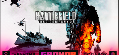Battlefield Bad Company 2 + Скидки
