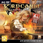 КОРСАРЫ: КАЖДОМУ СВОЕ! - STEAM - CD-KEY + DLC В ПОДАРОК