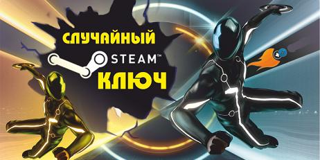 Aхрененный Steam Ключ - Игры до 399
